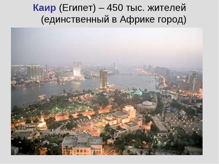 Каир (Египет) – 450 тыс. жителей (единственный в Африке город)