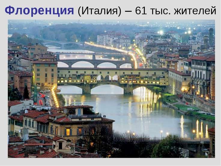 Флоренция (Италия) – 61 тыс. жителей