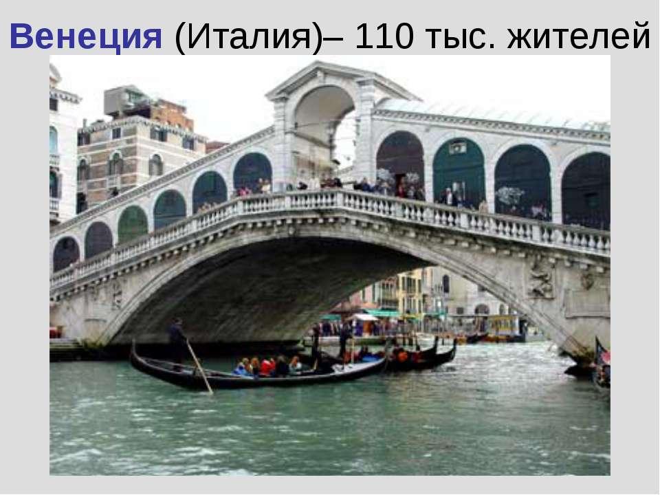 Венеция (Италия)– 110 тыс. жителей
