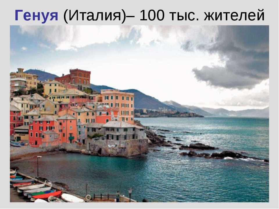 Генуя (Италия)– 100 тыс. жителей