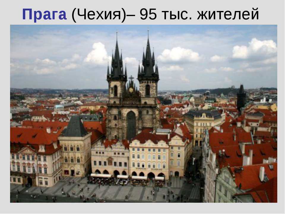 Прага (Чехия)– 95 тыс. жителей