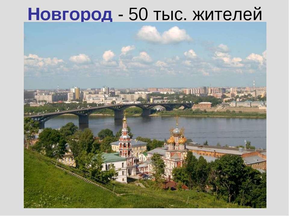 Новгород - 50 тыс. жителей