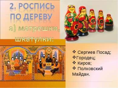 Сергиев Посад; Городец; Киров; Полховский Майдан.