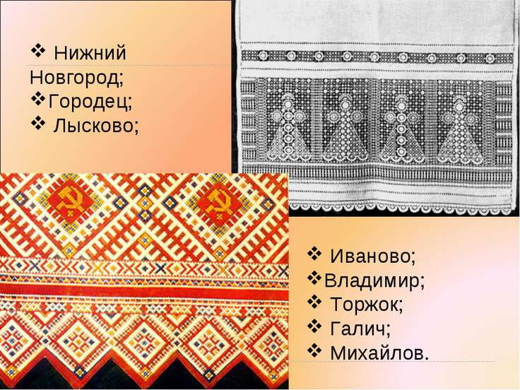 Иваново; Владимир; Торжок; Галич; Михайлов. Нижний Новгород; Городец; Лысково;