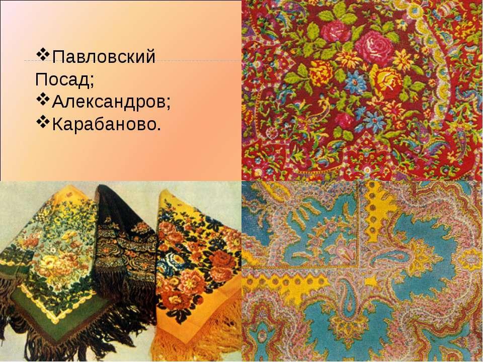 Павловский Посад; Александров; Карабаново.