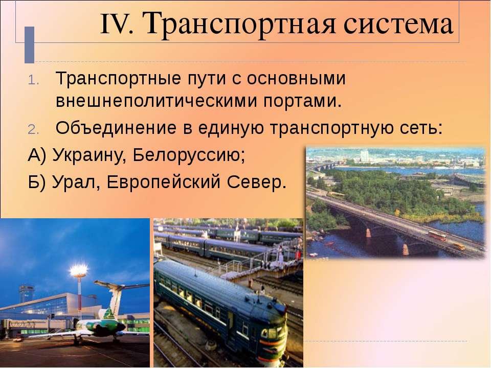 IV. Транспортная система Транспортные пути с основными внешнеполитическими по...