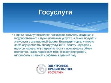 Портал госуслуг позволяет гражданам получать сведения о государственных и мун...