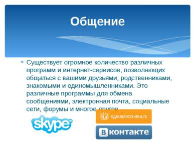 Существует огромное количество различных программ и интернет-сервисов, позвол...