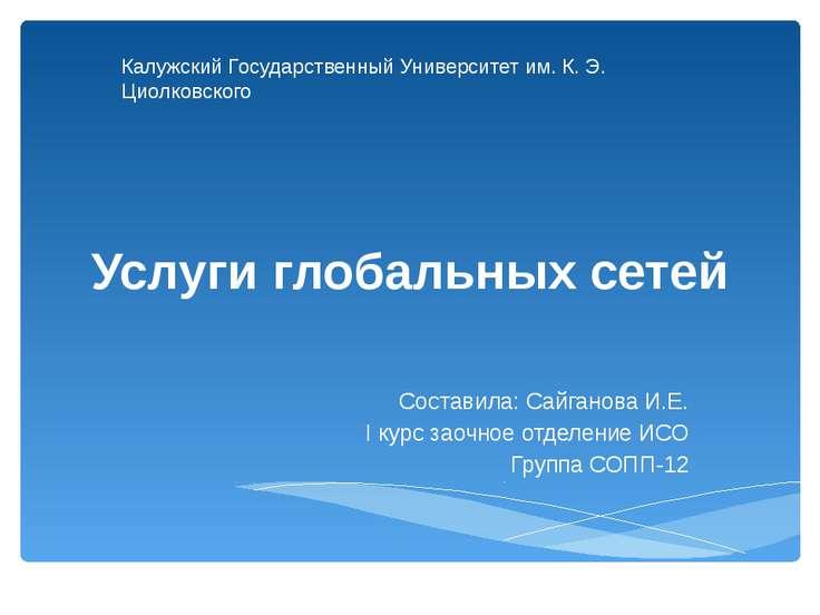 Услуги глобальных сетей Составила: Сайганова И.Е. I курс заочное отделение ИС...