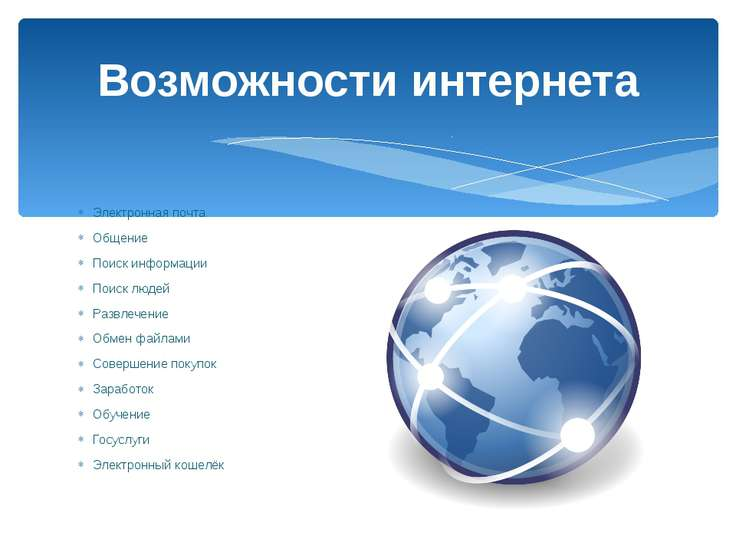 Электронная почта Общение Поиск информации Поиск людей Развлечение Обмен файл...
