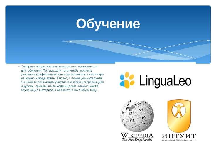 Обучение Интернет предоставляет уникальные возможности для обучения. Теперь, ...