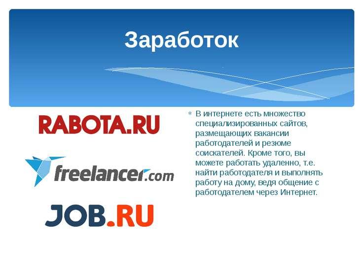 Заработок В интернете есть множество специализированных сайтов, размещающих в...