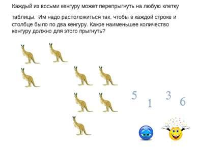Каждый из восьми кенгуру может перепрыгнуть на любую клетку таблицы. Им надо ...
