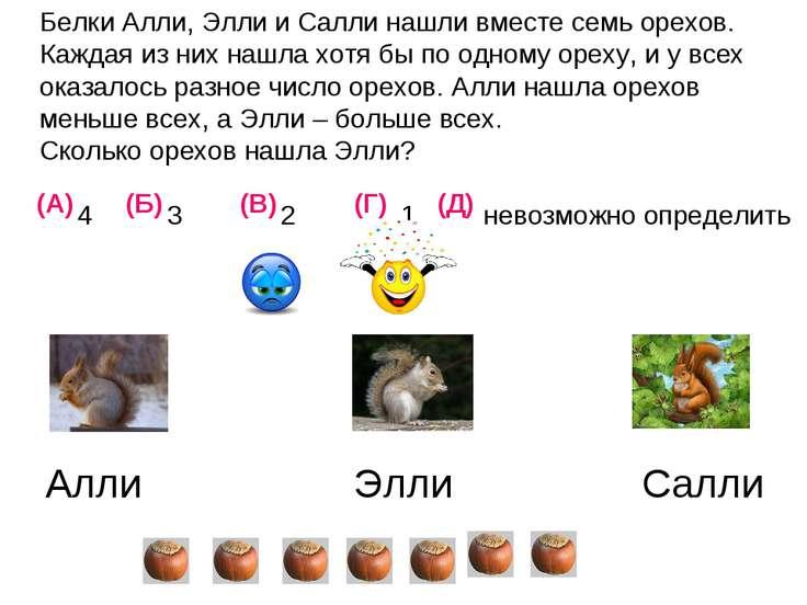 Белки Алли, Элли и Салли нашли вместе семь орехов. Каждая из них нашла хотя б...