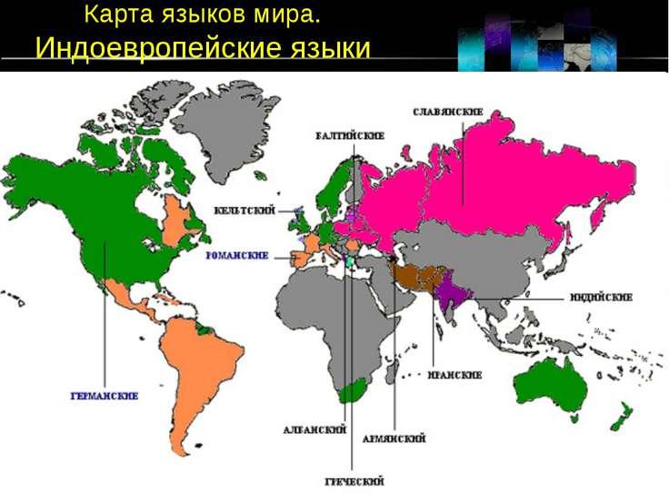 Карта языков мира. Индоевропейские языки