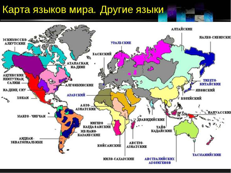 Карта языков мира. Другие языки