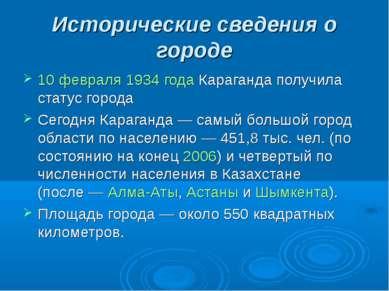 Исторические сведения о городе 10 февраля 1934 года Караганда получила статус...