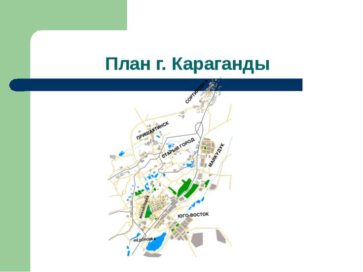 План г. Караганды