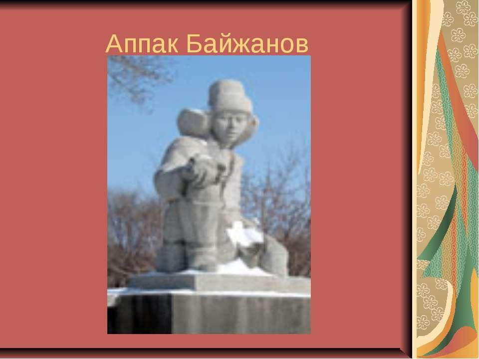 Аппак Байжанов