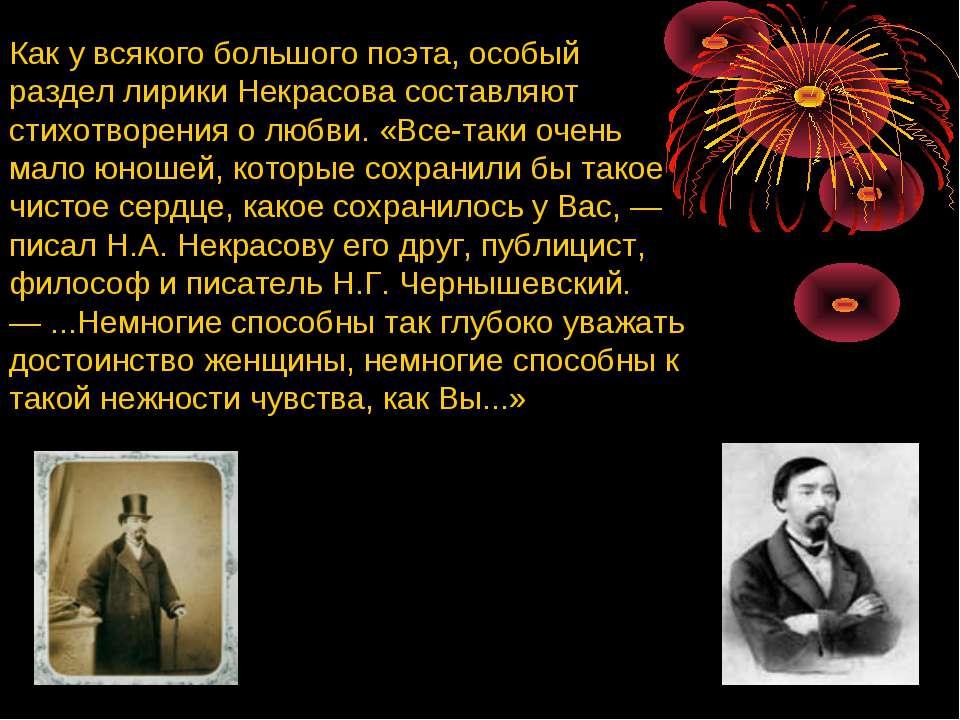 Как у всякого большого поэта, особый раздел лирики Некрасова составляют стихо...