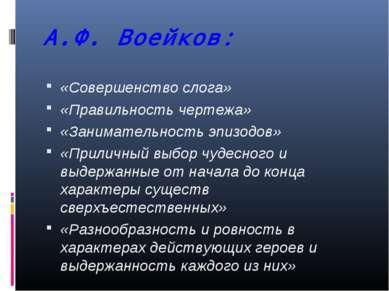 А.Ф. Воейков: «Совершенство слога» «Правильность чертежа» «Занимательность эп...