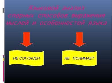 Языковой анализ спорных способов выражения мыслей и особенностей языка НЕ ПОН...