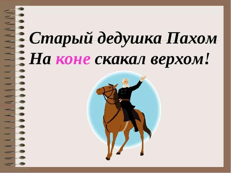 Старый дедушка Пахом На коне скакал верхом!