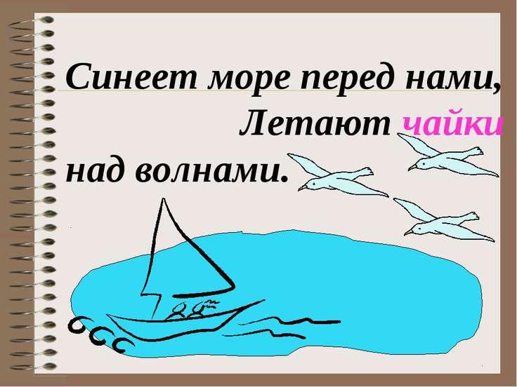 Синеет море перед нами, Летают чайки над волнами.