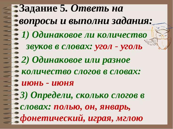 Задание 5. Ответь на вопросы и выполни задания: 1) Одинаковое ли количество з...
