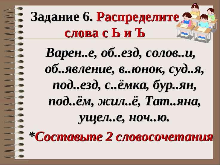 Задание 6. Распределите слова с Ь и Ъ Варен..е, об..езд, солов..и, об..явлени...