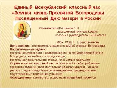 Единый Всекубанский классный час «Земная жизнь Пресвятой Богородицы Посвященн...