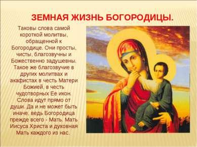Таковы слова самой короткой молитвы, обращенной к Богородице. Они просты, чис...