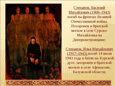 Степанов, Василий Михайлович (1908–1943) погиб на фронтах Великой Отечественн...