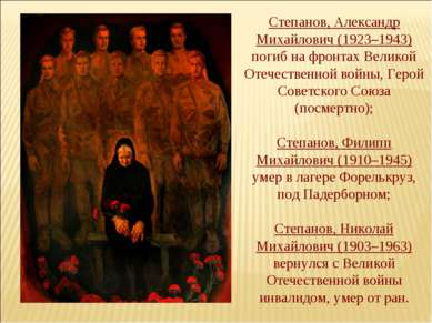 Степанов, Александр Михайлович (1923–1943) погиб на фронтах Великой Отечестве...