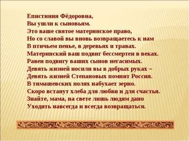 Епистиния Фёдоровна, Вы ушли к сыновьям. Это ваше святое материнское право, Н...