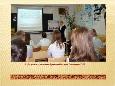 5 «В» класс и классный руководитель Плешкова Е.Я.