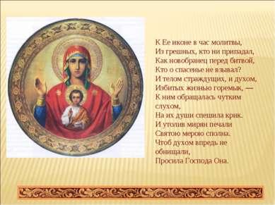 К Ее иконе в час молитвы, Из грешных, кто ни припадал, Как новобранец перед б...