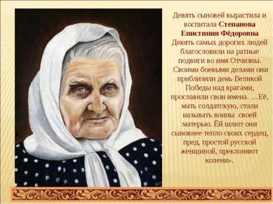 Девять сыновей вырастила и воспитала Степанова Епистиния Фёдоровна Девять сам...