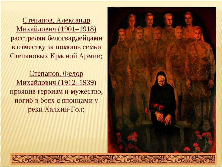 Степанов, Александр Михайлович (1901–1918) расстрелян белогвардейцами в отмес...