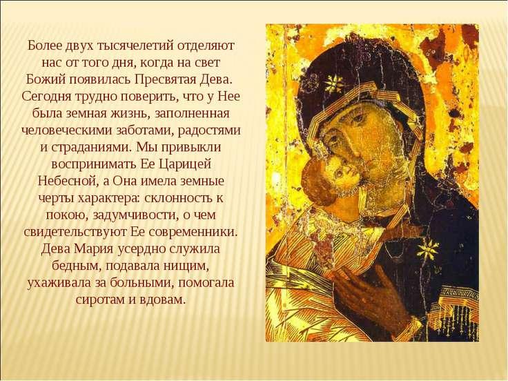 Более двух тысячелетий отделяют нас от того дня, когда на свет Божий появилас...