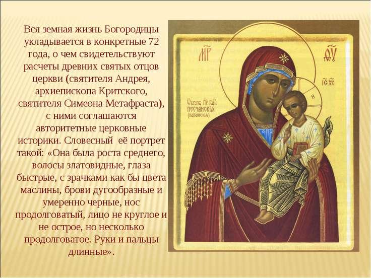 Вся земная жизнь Богородицы укладывается в конкретные 72 года, о чем свидетел...