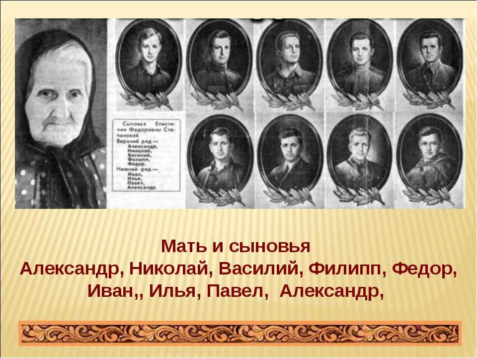 Мать и сыновья Александр, Николай, Василий, Филипп, Федор, Иван,, Илья, Павел...