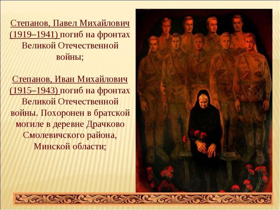 Степанов, Павел Михайлович (1919–1941) погиб на фронтах Великой Отечественной...