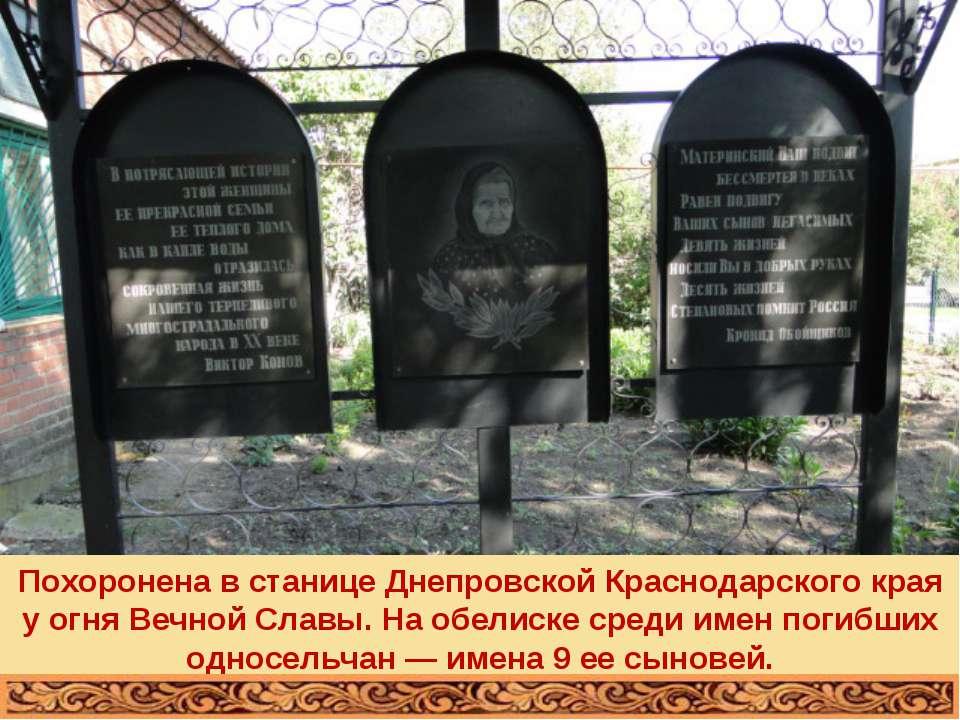 Похоронена в станице Днепровской Краснодарского края у огня Вечной Славы. На ...