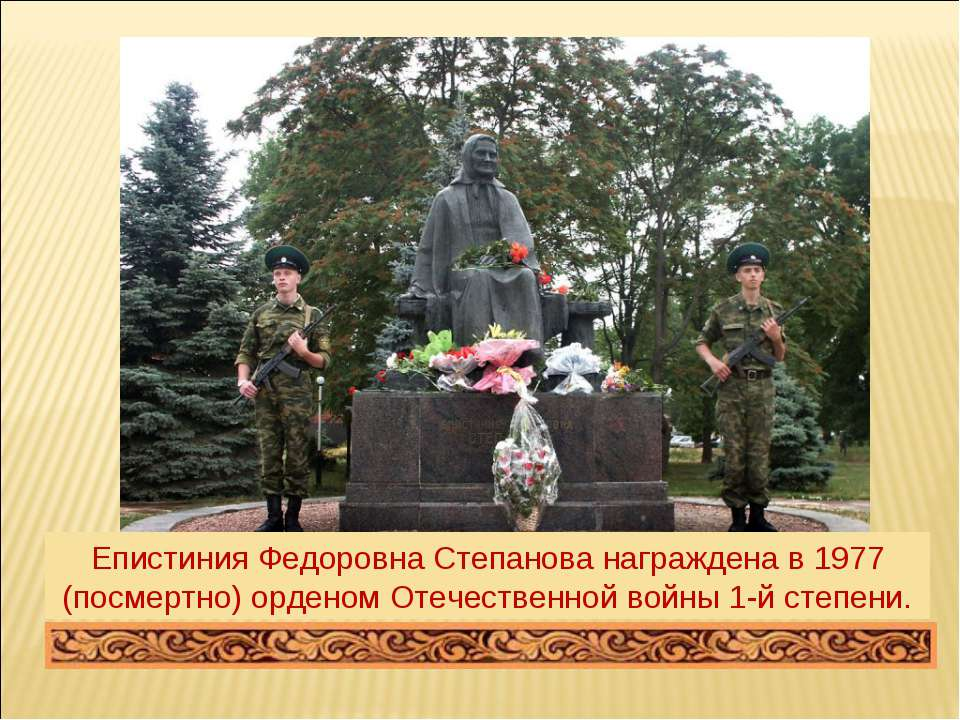 Епистиния Федоровна Степанова награждена в 1977 (посмертно) орденом Отечестве...