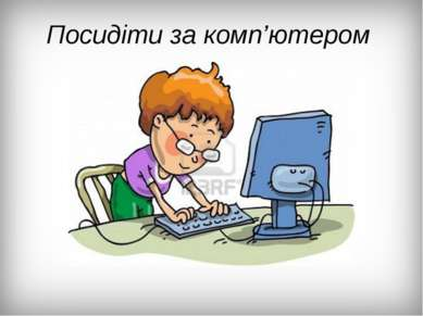 Посидіти за комп'ютером