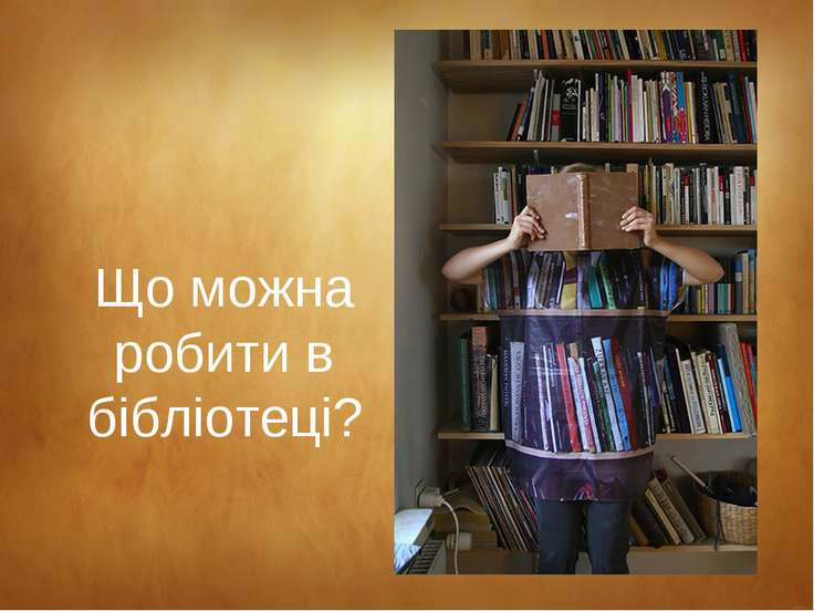 Що можна робити в нашій бібліотеці? Що можна робити в бібліотеці?