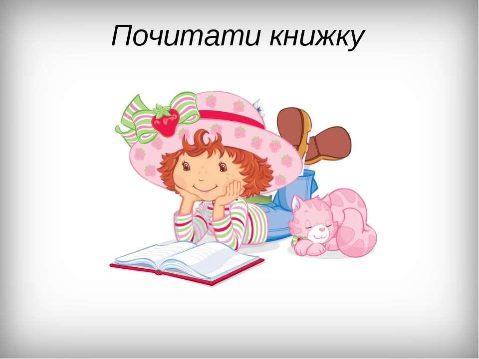 Почитати книжку Почитати книжку