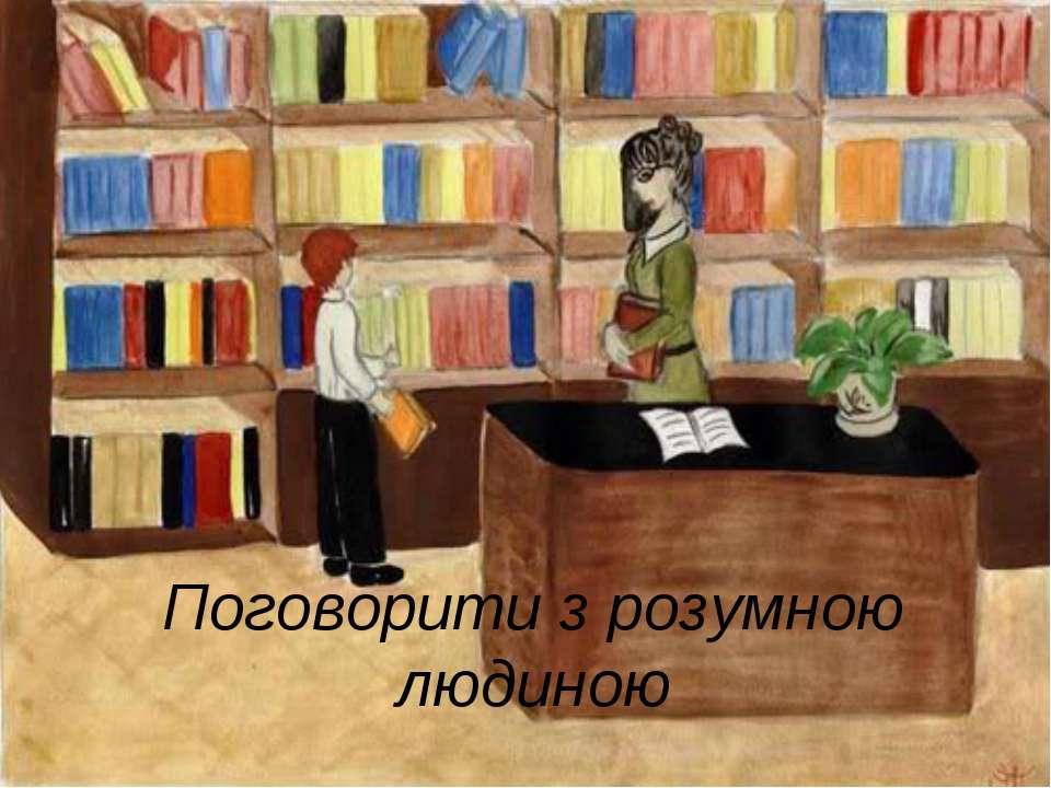 рисунки моя библиотека иллюстрации различными видами