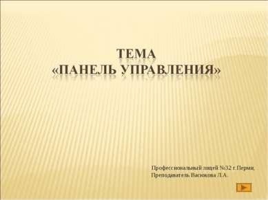 Профессиональный лицей №32 г.Перми, Преподаватель Васюкова Л.А. Профессиональ...